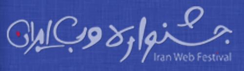 جشنواره وب ایران - هولهزون
