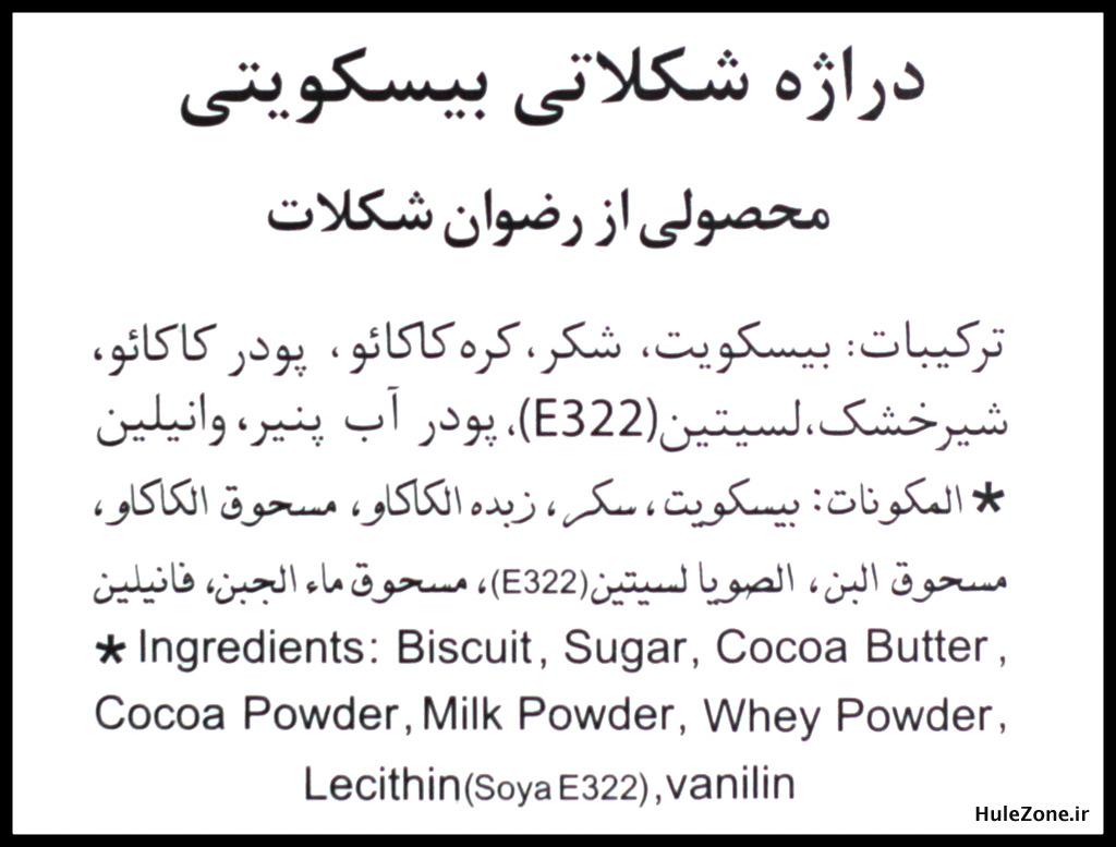 ترکیبات دراژه شکلاتی بیسکویتی باراکا - هولهزون